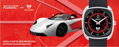 часы, ракета, суперкар, формула 1, Marussia Motors, авто